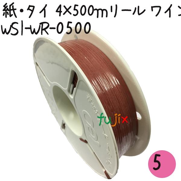 ツイストタイ 紙・タイ 4×500mリール ワインレッド 5巻【WSI-YE-0500】
