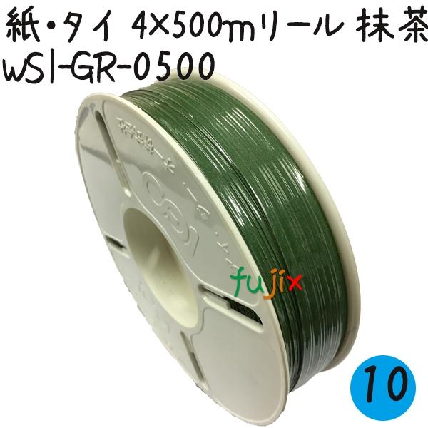 ツイストタイ 紙・タイ 4×500mリール 抹茶 10巻/ケース