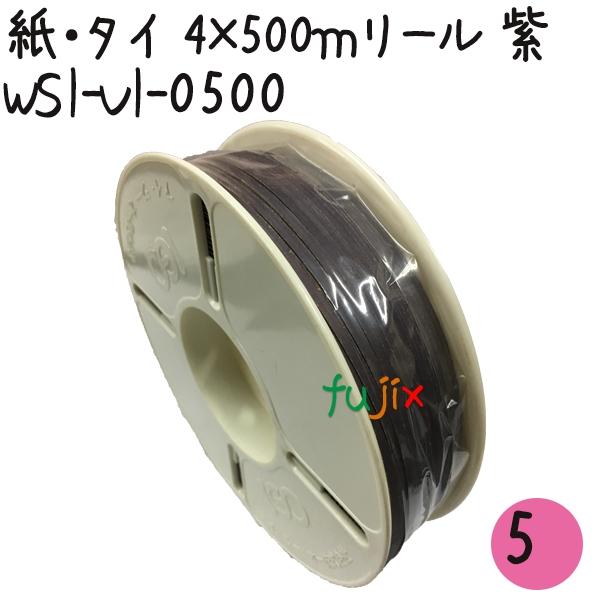 ツイストタイ 紙・タイ 4×500mリール 紫 5巻【WSI-KR-0415】