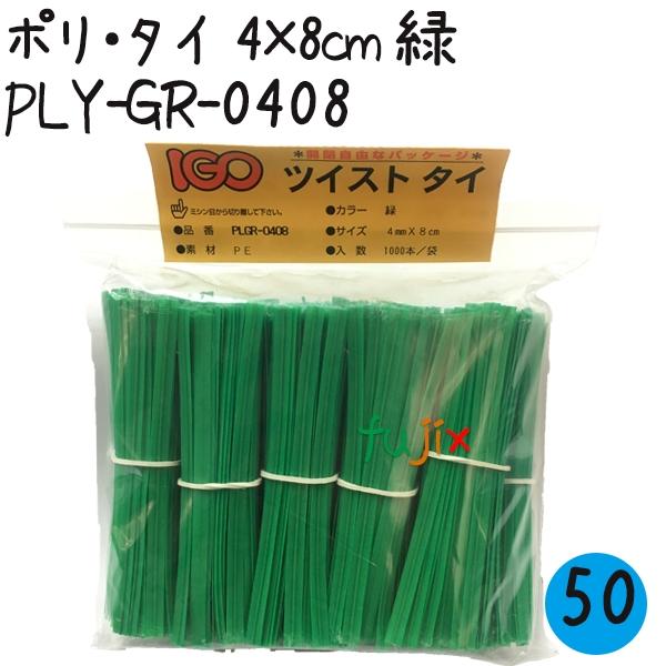 ツイストタイ ポリ・タイ 4×8cm 緑 1000本×50セット/ケース