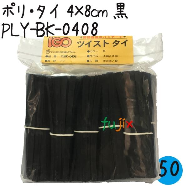 ツイストタイ ポリ・タイ 4×8cm 黒 1000本×50セット/ケース