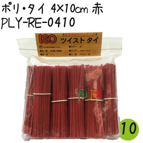 ツイストタイ ポリ・タイ 4×10cm 赤 1000本×10セット【PLY-RE-0410】