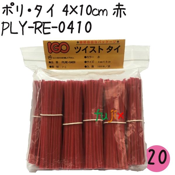 ツイストタイ ポリ・タイ 4×10cm 赤 1000本×20セット【PLY-RE-0410】