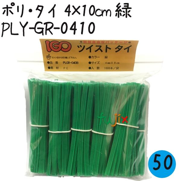 ツイストタイ ポリ・タイ 4×10cm 緑 1000本×50セット/ケース