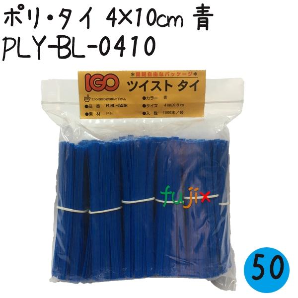 ツイストタイ ポリ・タイ 4×10cm 青 1000本×50セット/ケース