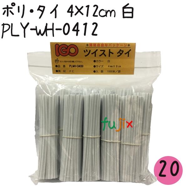 ツイストタイ ポリ・タイ 4×12cm 白 1000本×20セット【PLY-WH-0412】