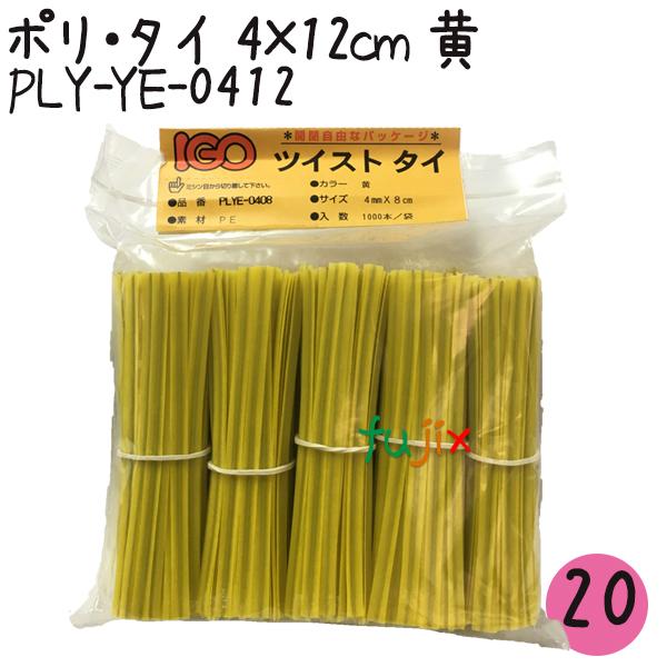 ツイストタイ ポリ・タイ 4×12cm 黄 1000本×20セット【PLY-YE-0412】