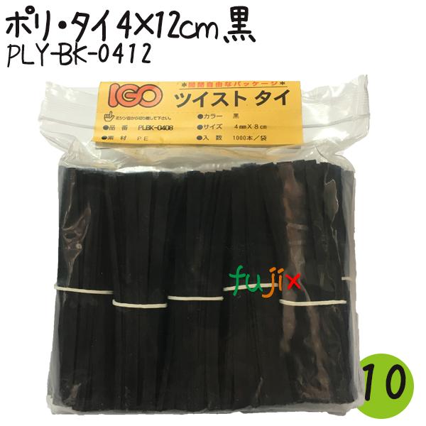 ツイストタイ ポリ・タイ 4×12cm 黒 1000本×10セット【PLY-BK-0412】