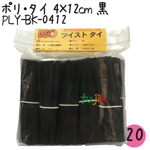ツイストタイ ポリ・タイ 4×12cm 黒 1000本×20セット【PLY-BK-0412】