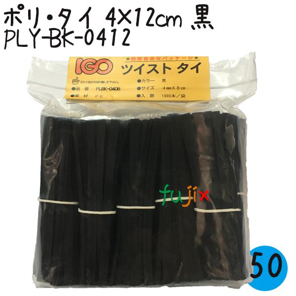 ツイストタイ ポリ・タイ 4×12cm 黒 1000本×50セット/ケース
