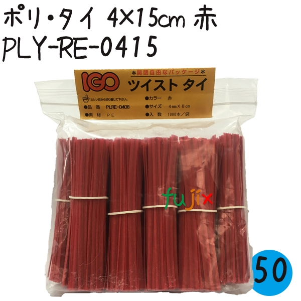 ツイストタイ ポリ・タイ 4×15cm 赤 1000本×50セット/ケース