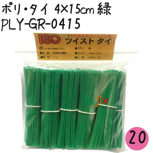 ツイストタイ ポリ・タイ 4×15cm 緑 1000本×20セット【PLY-GR-0415】