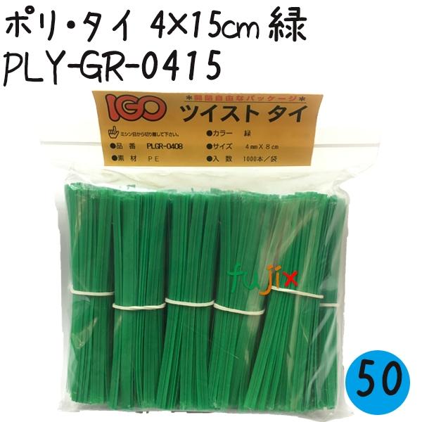 ツイストタイ ポリ・タイ 4×15cm 緑 1000本×50セット/ケース