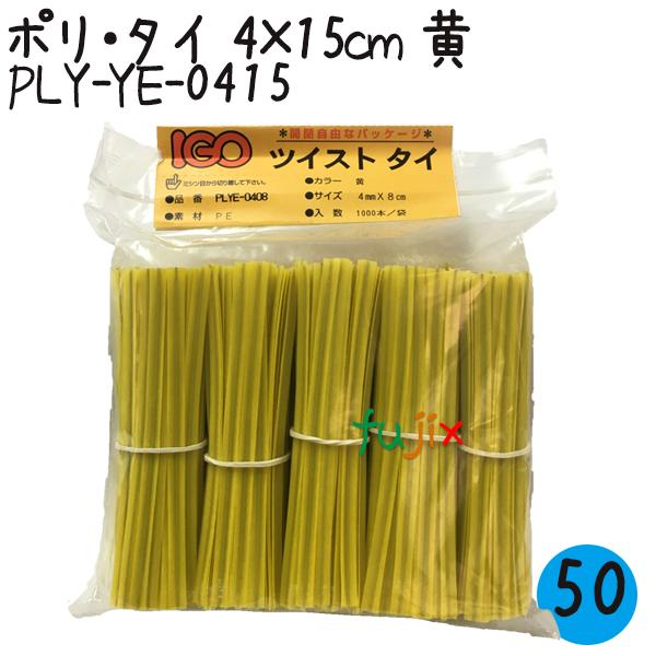 ツイストタイ ポリ・タイ 4×15cm 黄 1000本×50セット/ケース