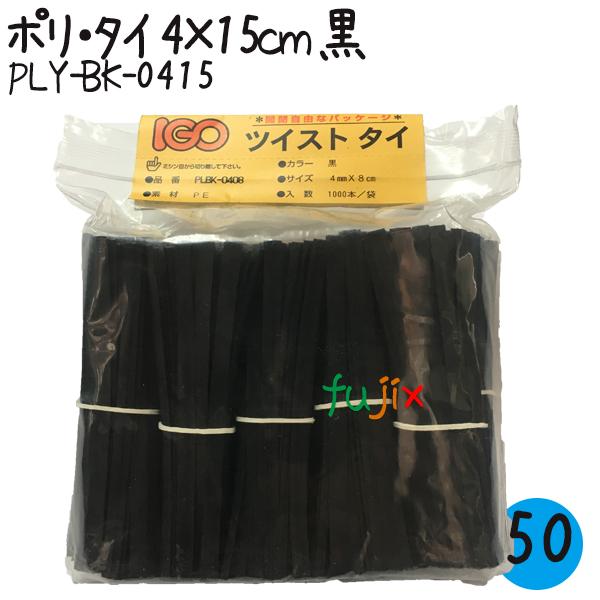 ツイストタイ ポリ・タイ 4×15cm 黒 1000本×50セット/ケース