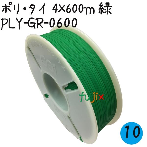 ツイストタイ ポリ・タイ 4×600mリール巻 緑 10巻/ケース