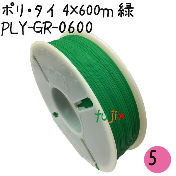 ツイストタイ ポリ・タイ 4×600mリール巻 緑 5巻【PLY-BK-0415】
