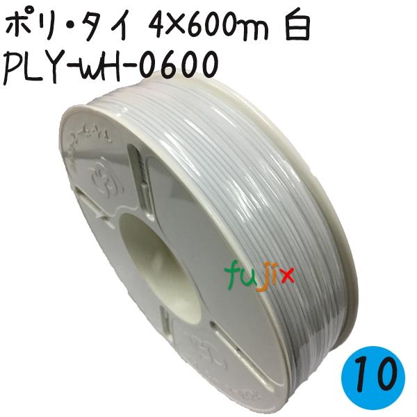 ツイストタイ ポリ・タイ 4×600mリール巻 白 10巻/ケース