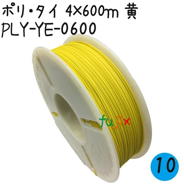 ツイストタイ ポリ・タイ 4×600mリール巻 黄 10巻/ケース