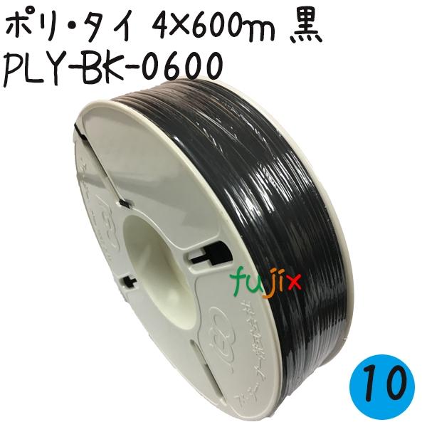 ツイストタイ ポリ・タイ 4×600mリール巻 黒 10巻/ケース
