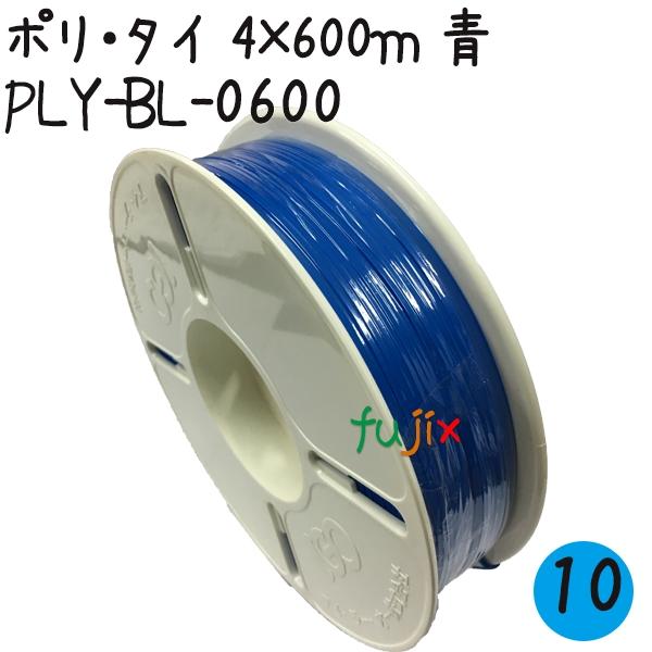 ツイストタイ ポリ・タイ 4×600mリール巻 青 10巻/ケース