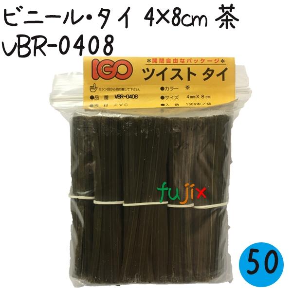 ツイストタイ ビニール・タイ 4×8cm 茶 1000本×50セット/ケース