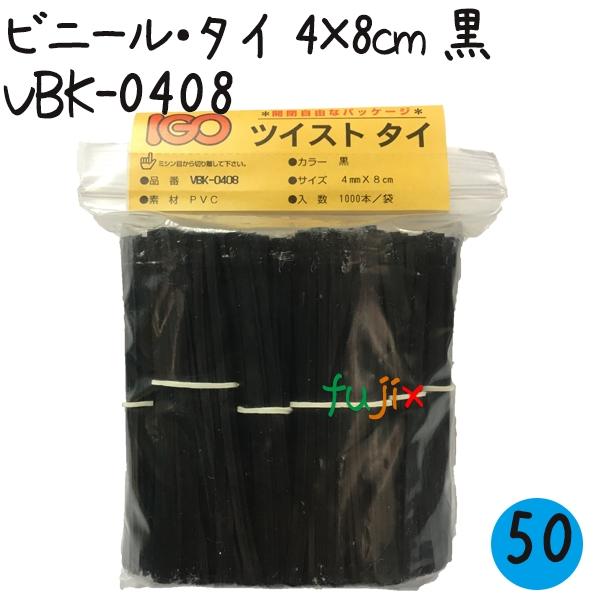 ツイストタイ ビニール・タイ 4×8cm 黒 1000本×50セット/ケース