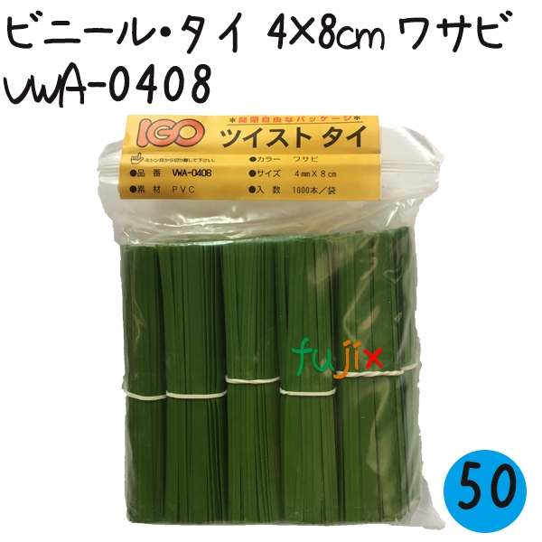 ツイストタイ ビニール・タイ 4×8cm ワサビ 1000本×50セット/ケース