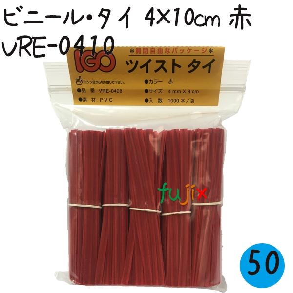 ツイストタイ ビニール・タイ 4×10cm 赤 1000本×50セット/ケース