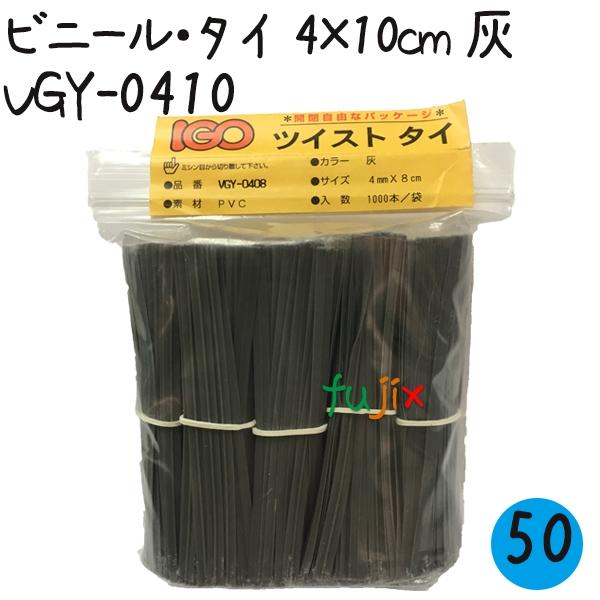 ツイストタイ ビニール・タイ 4×10cm 灰 1000本×50セット/ケース