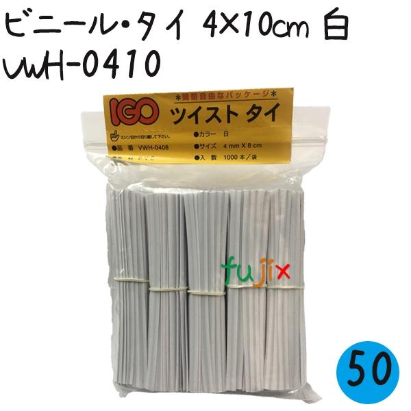 ツイストタイ ビニール・タイ 4×10cm 白 1000本×50セット/ケース