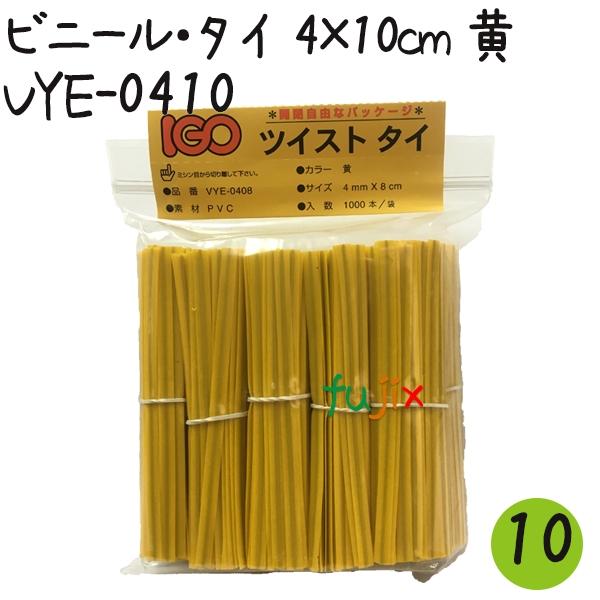 ツイストタイ ビニール・タイ 4×10cm 黄 1000本×10セット【VYE-0410】