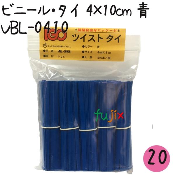 ツイストタイ ビニール・タイ 4×10cm 青 1000本×20セット【VBL-0410】