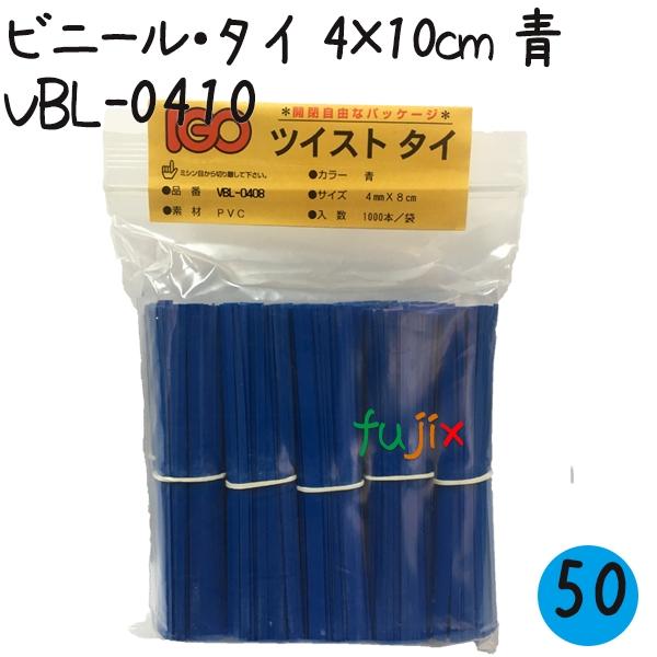 ツイストタイ ビニール・タイ 4×10cm 青 1000本×50セット/ケース
