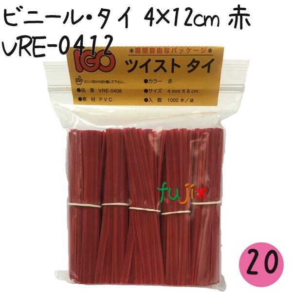 一般的なツイストタイ ビニールタイ セール価格 全商品オープニング価格 赤 4×12cm VRE-0412 1000本×20セット ツイストタイ タイ ビニール