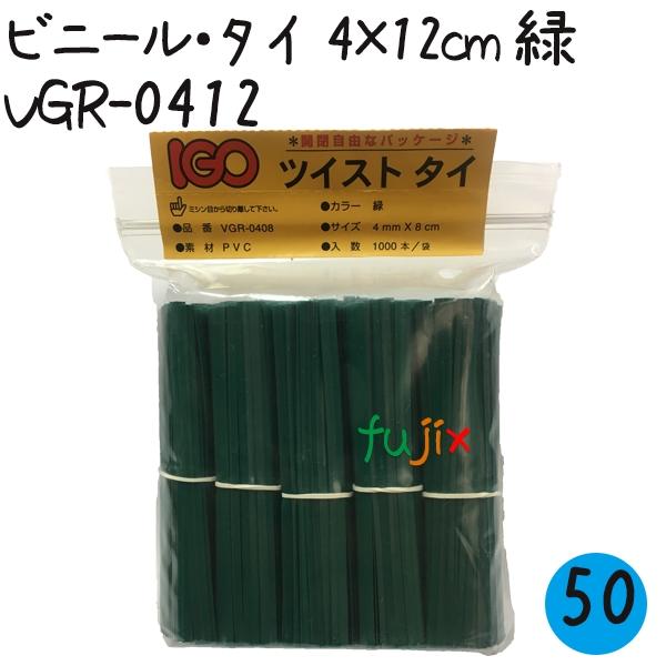 ツイストタイ ビニール・タイ 4×12cm 緑 1000本×50セット/ケース