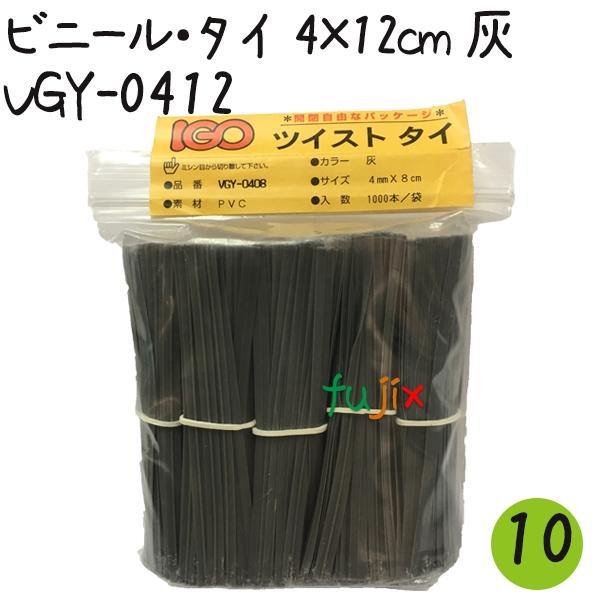 ツイストタイ ビニール・タイ 4×12cm 灰 1000本×10セット【VGY-0412】