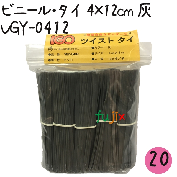 ツイストタイ ビニール・タイ 4×12cm 灰 1000本×20セット【VGY-0412】
