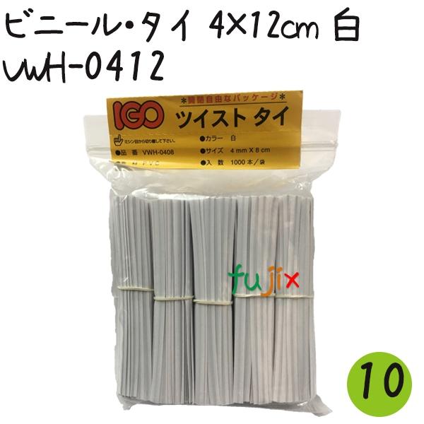 ツイストタイ ビニール・タイ 4×12cm 白 1000本×10セット【VWH-0412】