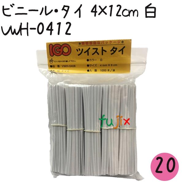 ツイストタイ ビニール・タイ 4×12cm 白 1000本×20セット【VWH-0412】