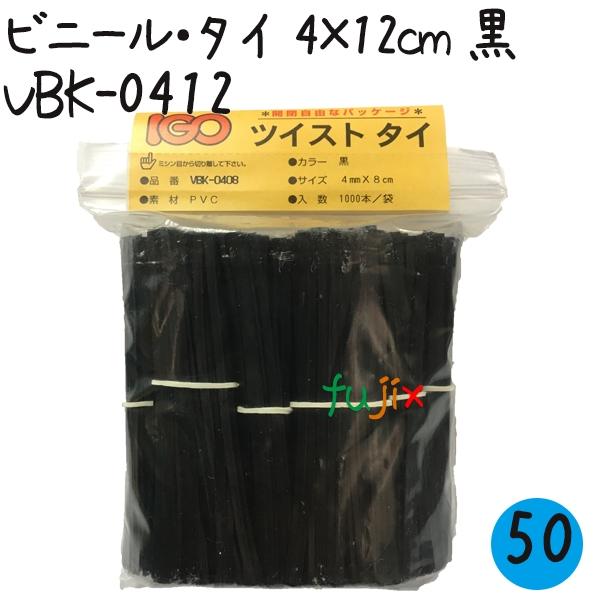 ツイストタイ ビニール・タイ 4×12cm 黒 1000本×50セット/ケース