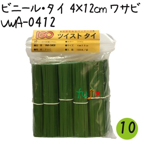 ツイストタイ ビニール・タイ 4×12cm ワサビ 1000本×10セット【VWA-0412】