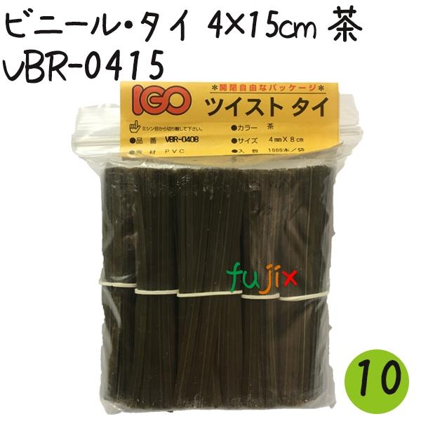 ツイストタイ ビニール・タイ 4×15cm 茶 1000本×10セット【VBR-0415】