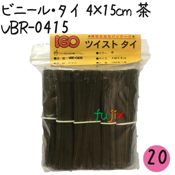 ツイストタイ ビニール・タイ 4×15cm 茶 1000本×20セット【VBR-0415】