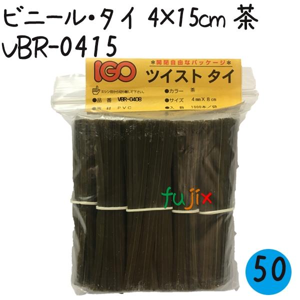 ツイストタイ ビニール・タイ 4×15cm 茶 1000本×50セット/ケース