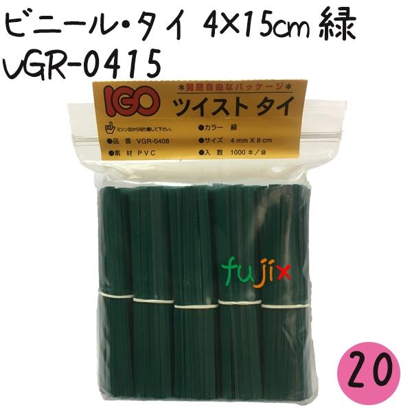ツイストタイ ビニール・タイ 4×15cm 緑 1000本×20セット【VGR-0415】