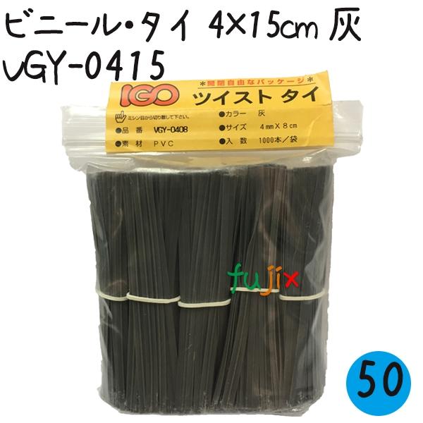 ツイストタイ ビニール・タイ 4×15cm 灰 1000本×50セット/ケース