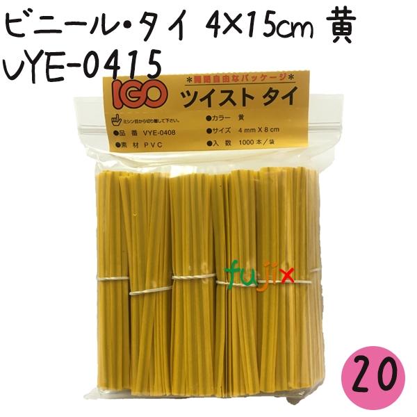 ツイストタイ ビニール・タイ 4×15cm 黄 1000本×20セット【VYE-0415】