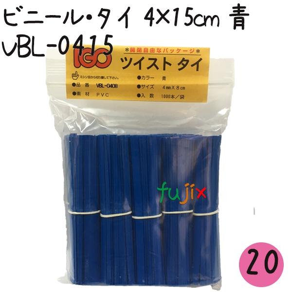 ツイストタイ ビニール・タイ 4×15cm 青 1000本×20セット【VBL-0415】