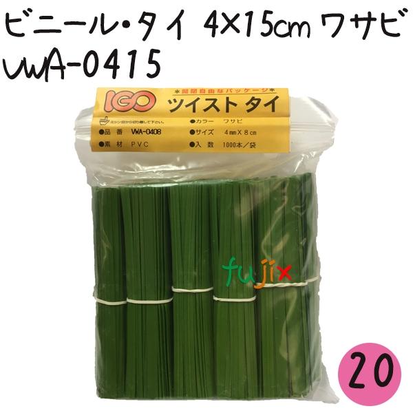 ツイストタイ ビニール・タイ 4×15cm ワサビ 1000本×20セット【VWA-0415】